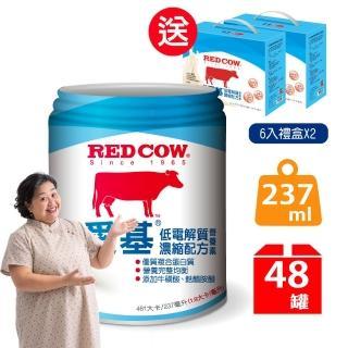 【買2大送2小】紅牛愛基低電解質濃縮配方營養素(237ml X24入)