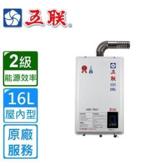 【五聯】ASE-7601 智能恆溫16公升強制排氣熱水器(16L FE式)