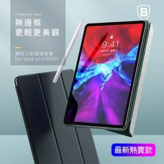 【BASEUS】倍思 極簡三折磁吸式皮套 iPad Pro-2020版-11吋 12.9吋(智能喚醒休眠設計 延長待機時間)