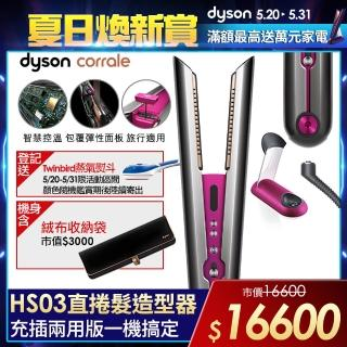 【momo獨家送永恆花燈+登記送mo幣】dyson corrale 直髮造型器 HS03 直髮器(桃紅色)