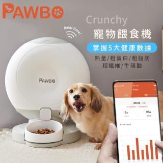 【PAWBO 波寶】Crunchy定時定量智能寵物餵食機 ZLX01TB01B(記錄毛孩飲食健康)