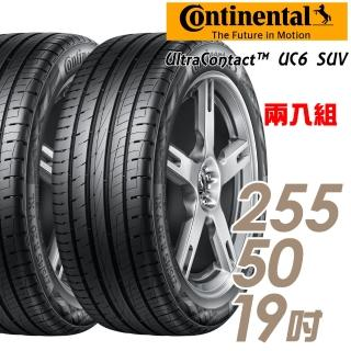 【Continental 馬牌】UltraContact UC6 SUV 舒適操控輪胎_ 二入組_255/50/19(車麗屋)