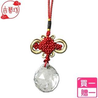 【古藝坊】化煞水晶風水球吊飾-小(切面水晶球 買一送一)