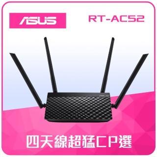【市價$1099】ASUS RT-AC52 AC750 四天線雙頻無線WIFI路由器(黑)