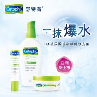 【Cetaphil 舒特膚官方】HA玻尿酸水凝霜 女人我最大推薦(48g)
