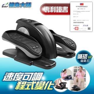 雙11飆低價★【健身大師】未來者專利型橢圓電動健步機(循環踏步機/健身大師MRF)/