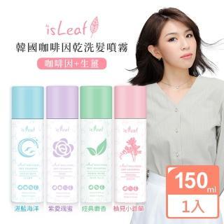 【isLeaf】韓國咖啡因乾洗髮噴霧150ml四款可選(咖啡因+生薑  頭髮造型 強健髮根)