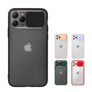 【iDeatry】磨砂滑蓋護鏡殼 iPhone 11 Pro Max 手機殼 i11 Pro Max 保護殼 鏡頭防護設計 矽膠軟邊(手機殼)
