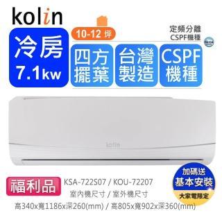 【Kolin 歌林】10-12坪四方吹定頻冷專分離式冷氣KOU-72207/KSA-722S07(送基本安裝+舊機回收)