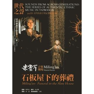 世代之聲-臺灣族群音樂紀實系列IV 米靈岸-石板屋下的葬禮(DVD)