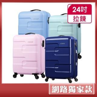 【AT美國旅行者】24吋Puzzle Cube炫彩立體拼圖行李箱(硬殼四輪/三色)