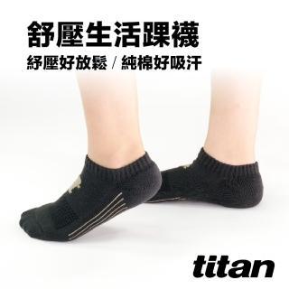 【Titan】太肯舒壓生活踝襪_深灰(厚實Q彈好放鬆。純棉吸汗好透氣)