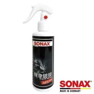 【SONAX】機車鍍膜(撥水 防水 防污)