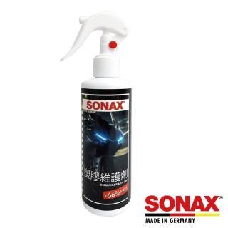 【SONAX】塑膠維護劑(塑膠保養 活化塑料 隱藏細紋)