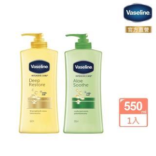 【Vaseline 凡士林】限定重量版 經典潤膚露550ML(蘆薈舒緩/深層修護)