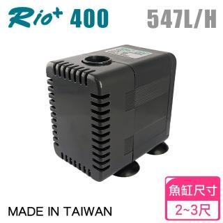 【Rio】Rio+系列 沉水馬達 Rio+400(最大出水量547L/H)