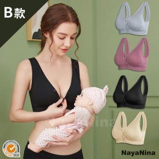 【NAYA NINA】哺乳內衣 零著感高優質透氣舒棉無鋼圈內衣M-XL/2件組-AB款可選(孕期內衣/哺乳背心)