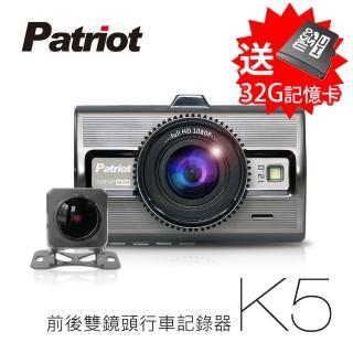 【愛國者】K5 聯詠96663 頂級SONY感光元件 前後雙鏡頭 高畫質行車記錄器