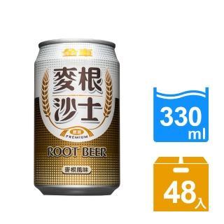【金車】麥根沙士330ml-24瓶/箱x2箱(共48罐)