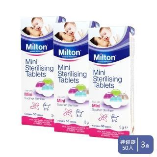 【Milton米爾頓】迷你消毒錠 50入 3盒(奶瓶消毒 奶嘴消毒 奶瓶清潔 次氯酸 抗菌消毒液)