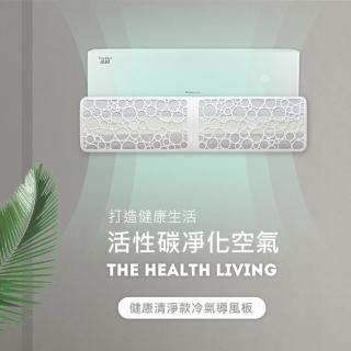 【BONum 博紐】升級版活性碳過濾棉冷氣導風板90cm(空氣清淨機 pm2.5 肺炎 病毒 空污 濾芯 濾清 擋風)