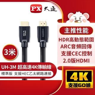 【PX 大通】UH-3M HDMI to HDMI 4K 60Hz公對公高畫質影音傳輸線3M連接線3米高速乙太網路線(電腦電視)