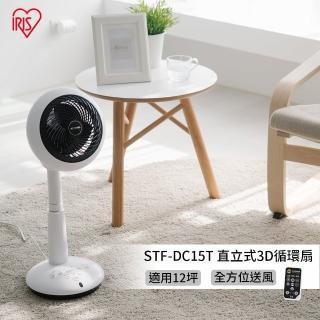 【IRIS OHYAMA 愛麗思歐雅瑪】直立式3D循環扇 STF-DC15T