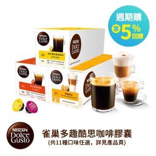 【雀巢咖啡-週期購】Dolce Gusto咖啡膠囊-717口味任選(16顆x3盒)