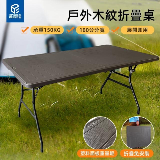 【柏詩互創】免安裝手提塑鋼折疊桌/露營桌(180*74*76