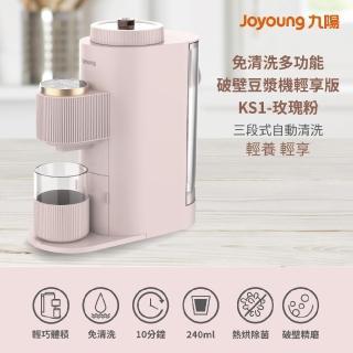 【JOYOUNG 九陽】免清洗多功能飲品豆漿機輕巧版KSOLO送替用杯(玫瑰粉)