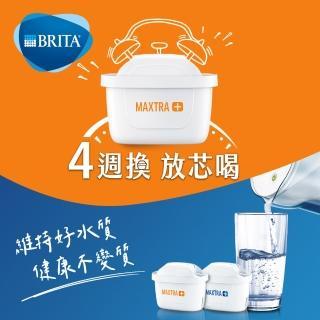 【BRITA】MAXTRA Plus 濾芯-去水垢專家(3入裝)
