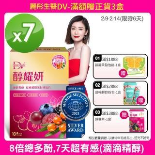 【DV 笛絲薇夢】耀年輕補青春-醇耀妍-7入-EC(專利沙棘籽+維生素E)