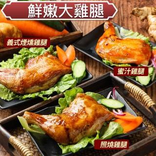 【山海珍饈】鮮嫩大雞腿3種口味(8包)