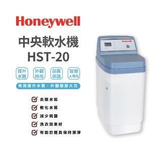 【Honeywell】EX-HST-20中央軟水機(軟化水質)