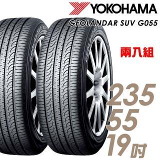 【YOKOHAMA 橫濱】Geolandar SUV G055 舒適環保輪胎_二入組_235/55/19(車麗屋)