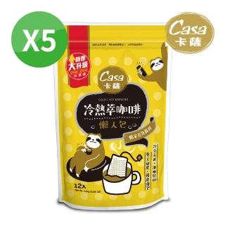 【Casa 卡薩】冷熱萃浸泡式咖啡懶人包x5袋組(12入/袋)