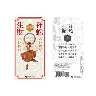 【EKI MORI MACHI 驛森町】驛森町招福開運鑰匙圈-祥蛇生財