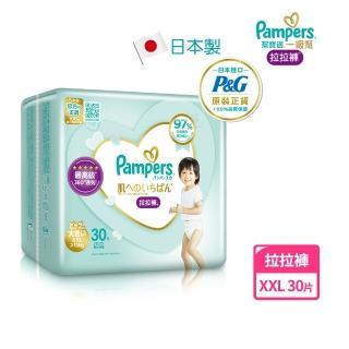 【幫寶適】新 一級幫 拉拉褲/褲型尿布 XXL 30片