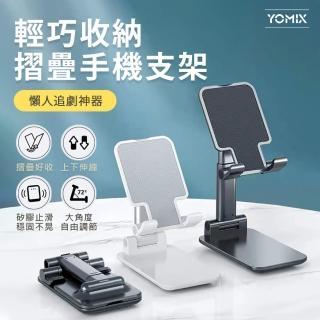 YOMIX【2入組】輕巧手機摺疊支架(桌上型支架/直播追劇神器)