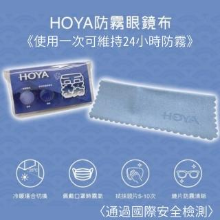 【HOYA】防霧專用眼鏡布(通過國際安全檢測