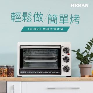 【HERAN禾聯】20公升雙層玻璃電烤箱-白色(HEO-20GL010)/