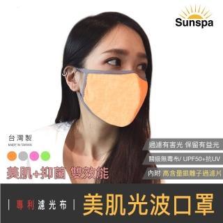 【SUN SPA】真 專利光能布  銀離子抑菌片+濾光口罩(UPF50+抗UV防紫外線 遮陽防曬頭套面罩 涼感輕薄透氣)