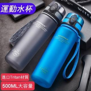 【UZSPACE/優之】美國進口Tritan材質 運動水壺 水杯 便攜隨身水瓶 戶外運動旅行 耐摔瓶(500ml大容量)