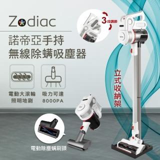 【Zodiac諾帝亞】手持無線除蹣吸塵器ZTC-2201(多重配件一機多用/手柄角度可調整)