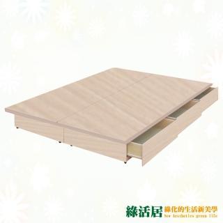 【綠活居】柏法斯  現代5尺雙人三抽屜收納式床底(六色可選)