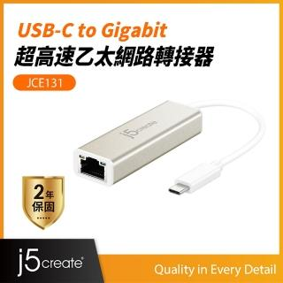【j5create 凱捷】USB3.1 Type-C to Gigabit超高速乙太網路轉接器-JCE131