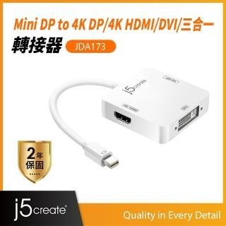 【j5create 凱捷】Mini DP to 4K DP/4K HDMI/DVI/三合一螢幕顯示轉接器-JDA173