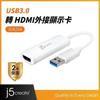【j5create 凱捷】USB 3.0 to HDMI外接顯示卡-JUA254