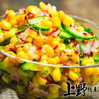 【上野物產】任選 急凍生鮮 台灣產香甜玉米粒 x1包(500g±10%/包 玉米粒 罐頭 蛋餅)