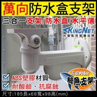 【KINGNET】監視器